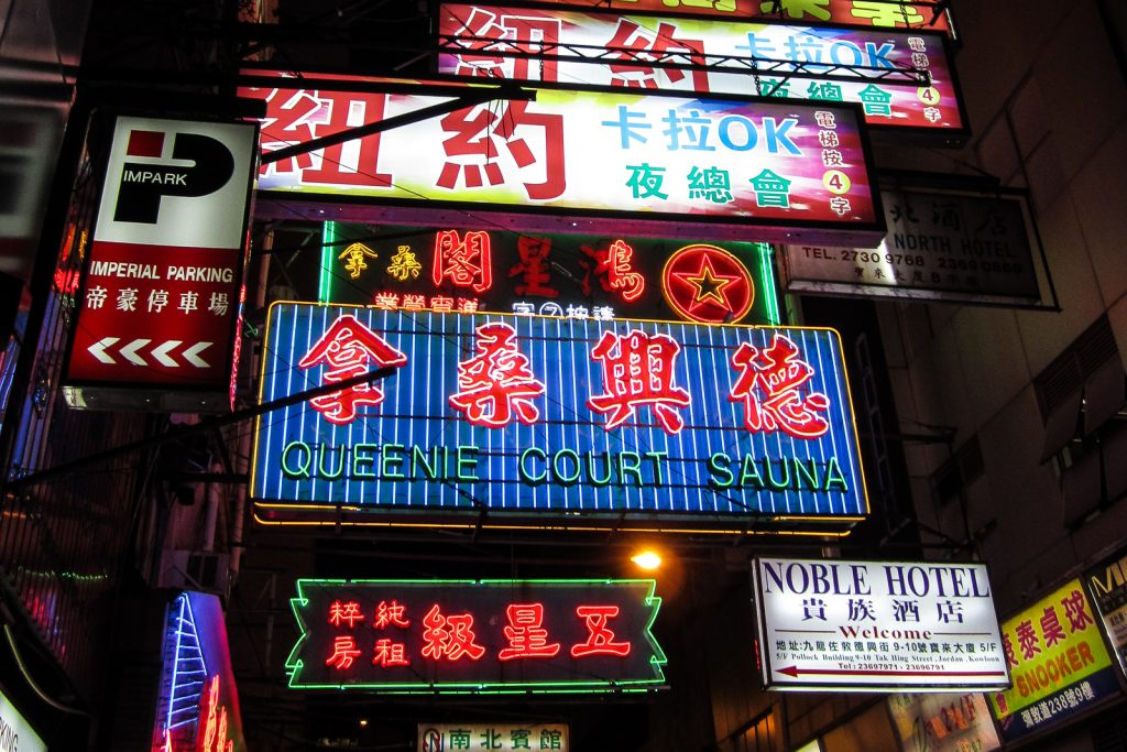 Hong Kong neon street signs at night
